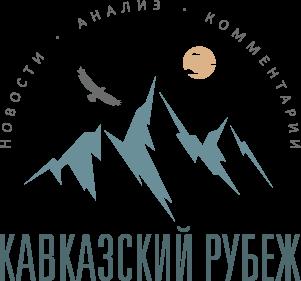 Кавказский рубеж